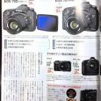 Xitek, a Japanese Impress magazine reveals a collection of camera body rumors that is speculated will be debuted this year.
